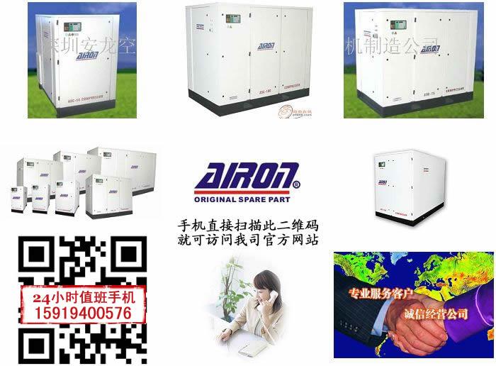 供应安龙ASC系列双螺杆式空气压缩机◆网站电话400-606-7721