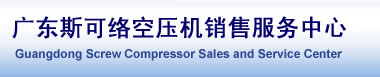 Guangdong ScrewCompressor Sales and Service Center